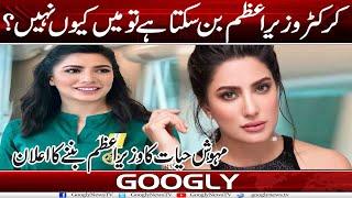 Googly News TV