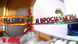 m1shka - бросил игры (клип)