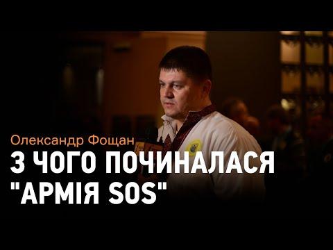 Олександр Фощан, операційний директор напрямку комерційної нерухомості, Dragon Capital, волонтер Армія SOS в ефірі Радіо НВ