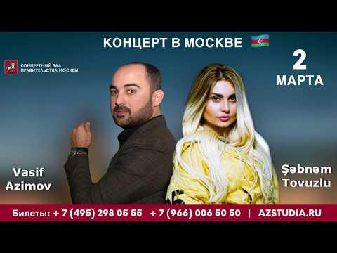 Азербайджанский концерт в Москве