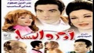 تحميل و مشاهدة فيلم آدم والنساء (1971) MP3