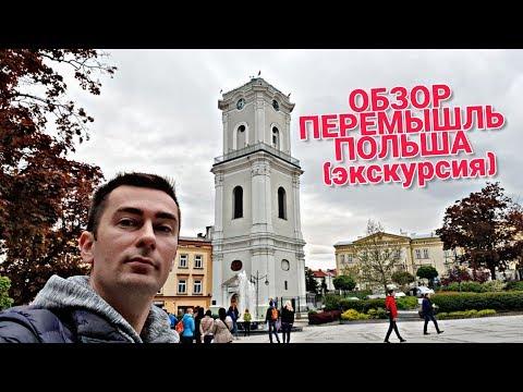 !Редкая экскурсия в Польше: Перемышль (Пшемысл) обзорная экскурсия