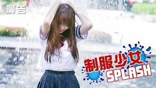 制服少女Splash-CF06