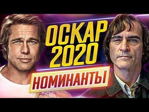 ОСКАР 2020 - номинанты // Главные претенденты // ДКино