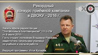 Рекордный конкурс приёмной кампании в ДВОКУ-2016 г.
