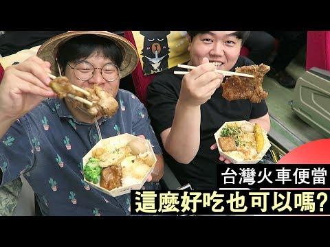 這麼好吃也可以嗎? 韓國人第一次吃台灣火車便當的反應_韓國歐巴 胖東 Wire-Head