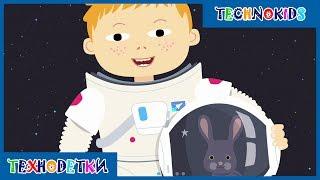 Космос и ракеты * Мультик игра для детей * Развивающие мультфильмы про космос