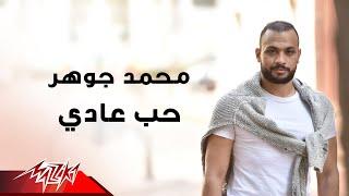 Mohamed Gohar - Hob Aady | محمد جوهر - حب عادى تحميل MP3