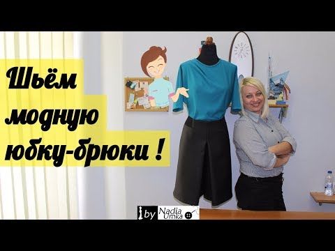 Шьём модную юбку-брюки или кюлоты ! От А до Я ! by Nadia Umka !