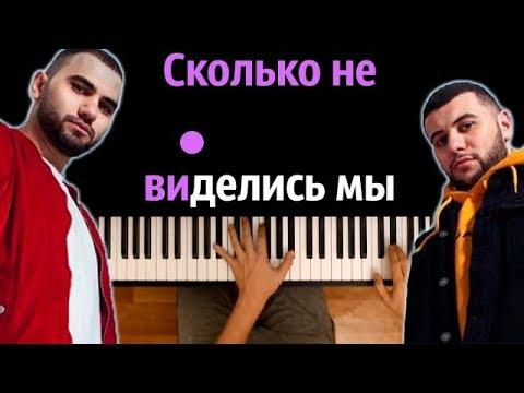 HammAli & Navai - Сколько не виделись мы ● караоке | PIANO_KARAOKE ● ᴴᴰ + НОТЫ & MIDI