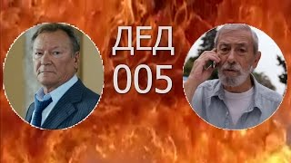 """Фильм """"Дед 005"""" Супер комедия"""