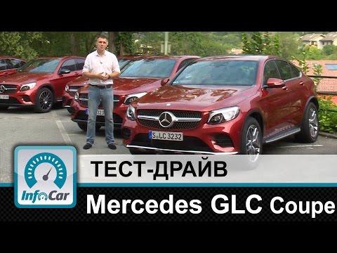 Mercedes Benz  Glc Class Coupe Купе класса J - тест-драйв 3