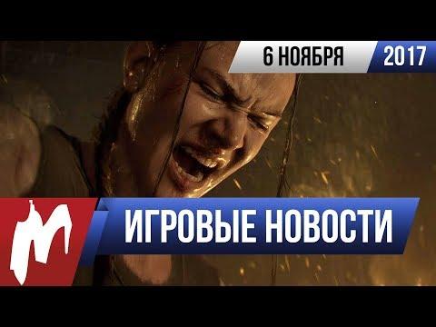 Игромания! Игровые новости, 6 ноября (The Last Of Us Part 2, Fable, Blizzcon 2017, Overwatch)