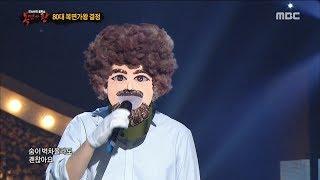 [King of masked singer] 복면가왕 - 'Bob Ross' defensive stage - BREATHE 20180701