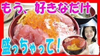 ウマすぎる海鮮丼★大盛りデカ盛り自由自在!My海鮮丼塩釜水産物仲卸市場マイ海鮮丼