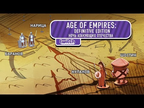 Age of Empires: Definitive Edition. Ночь атакующих отечества