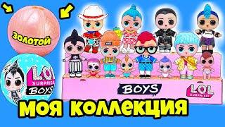 СЕМЕЙКА Мальчиков Куклы ЛОЛ Сюрприз! Моя коллекция LOL Surprise Boys  Ищу Золотой ШАР Распаковка