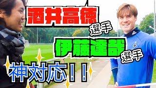 激レア映像日本代表酒井高徳選手&伊藤達哉選手に会いに行ってきた。