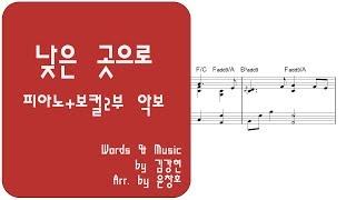 낮은 곳으로[WELOVE] - 피아노 반주+보컬2부 악보