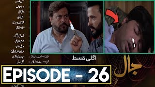 latest episode Jaal - TH-Clip