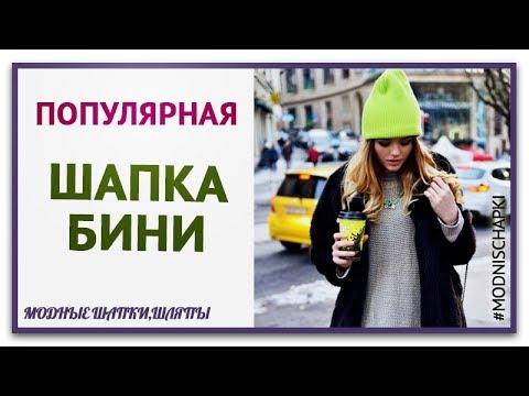 Самая популярная шапка бини этой зимы. Как носить шапку бини Тепло и стильно в короткой шапке бини