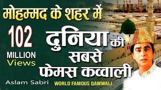 मोहम्मद के शहर में Mohammad Ke Shaher Mein Haji Aslam Sabri Latest Qawwali Sonic Qawwali