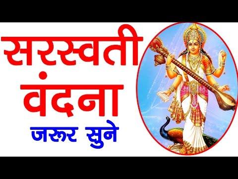 Download saraswati vandana song mp3 aptlost.