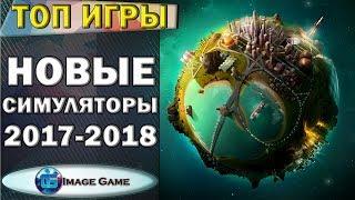 Лучшие, новые игры Симуляторы 2017-2018 года | Часть 1