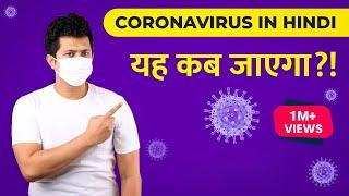Coronavirus in Hindi | Coronavirus Latest Update | Coronavirus Symptoms in Humans | Corona-Virus - HUMANS