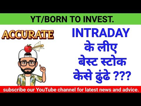 how to select best stock for intraday trading || Latest share market news and advice
