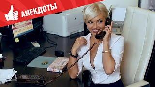 Анекдоты - Выпуск 179