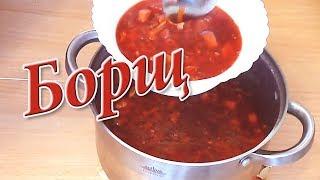 Борщ домашний простой рецепт