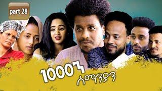 New Eritrean Series movie 2020 //  1080 part 28/ 1000ን ሰማንያን 28 ክፋል