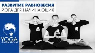 Развитие равновесия и внутреннего спокойствия. Йога для начинающих.