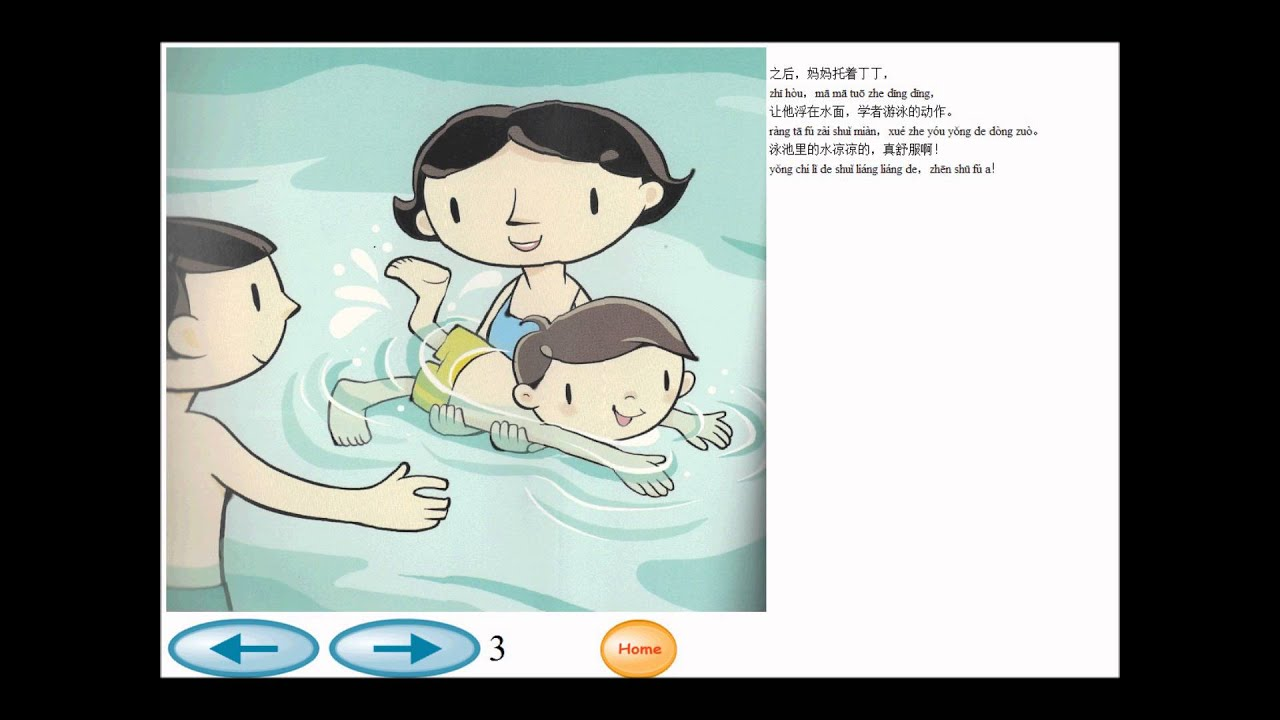 Chinese Book for Kids (Read to me) - Learning Swimming 学游泳