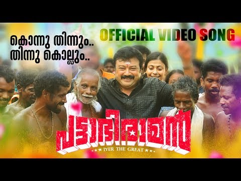 Konnu Thinnum Song - Pattabhiraman - Jayaram