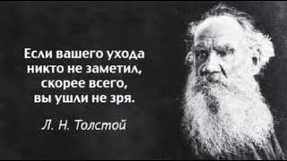 Толстой, Лев Мудрость Цитаты Толстой, Лев Мудрость Цитаты
