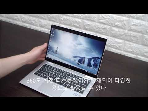 휴대성 높인 최고급형 투인원 노트북, HP Elitebook x360 1030 G3