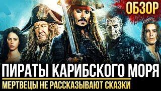 Пираты Карибского Моря 5: Мертвецы не рассказывают сказки (Обзор)