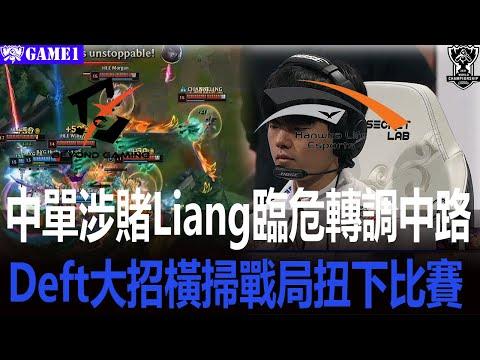 BYG vs HLE 中單涉賭Liang臨危轉調中路 Deft大招橫掃戰局扭下比賽 Game 1