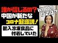 【誰が信じますか?】中国が新たなコロナ起源説を主張
