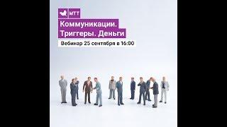 """Запись вебинара """"Коммуникации  Триггеры  Деньги"""""""
