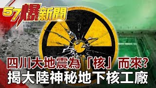 四川大地震為「核」而來?揭大陸神秘「地下核工廠」…Earthquake Exposed China's Underground Nuclear Plant.《57爆新聞》網路獨播版2020.01.22