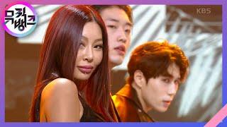 어떤X(What Type of X) - 제시(Jessi) [뮤직뱅크/Music Bank] | KBS 210326 방송