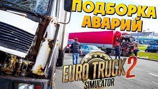 ПОДБОРКА ЛУЧШИХ АВАРИЙ И ПРОИСШЕСТВИЙ ЗА МЕСЯЦ С ALEXFRESH - EURO TRUCK SIMULATOR 2