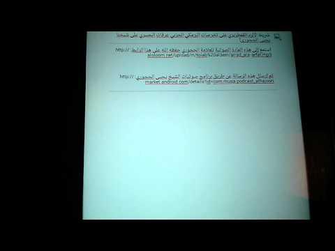 Video of صوتيات الشيخ يحيى الحجوري