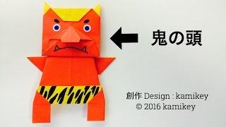 節分折り紙★鬼の頭 Origami Ogre 2 Head(カミキィ Kamikey)