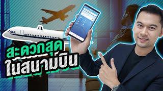 สนามบินในไทยจะเป็นสนามบินมีชีวิต!!!