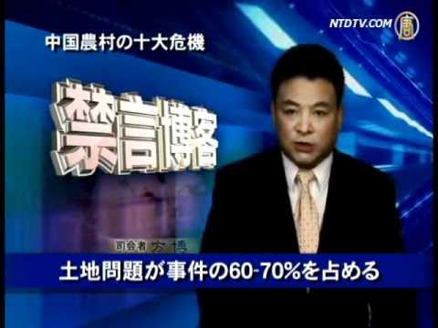 中国農村の十大危機 видео
