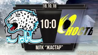 Обзор матча МХК «Барыс» - МХК «Юность» (18.10.2018)